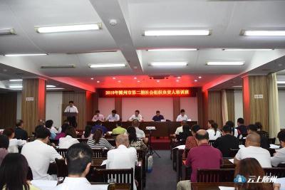 随州市民政局举办全市社会组织负责人培训班