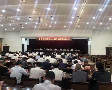 陈瑞峰在全市传达学习中央有关通报精神会议上强调 力戒形式主义官僚主义 不折不扣落实党中央决策部署