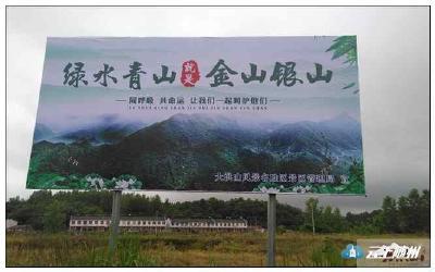 """大洪山""""六·五""""环境日宣传活动精彩纷呈"""