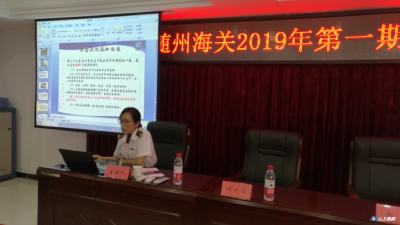 """随州海关组织辖区进出口企业开展""""法制讲堂""""活动"""