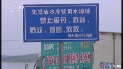 加强水库管理 禁止市民野泳