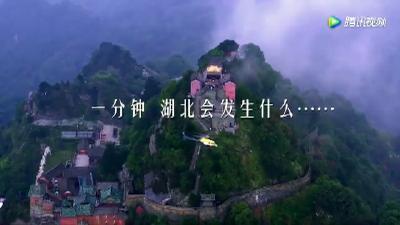 共和国发展成就巡礼《人民日报》今日力推湖北篇:促进协调发展 激发创新活力
