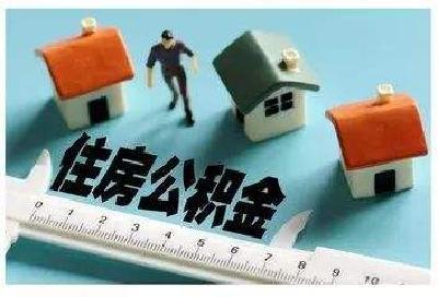 随州市住房公积金中心关于启动资金流动性风险防控二级响应的通知