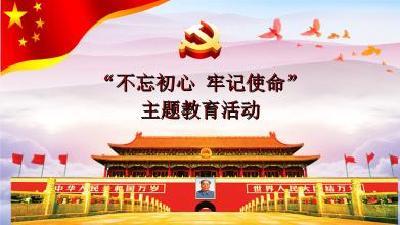 """湖北省委统战部扎实开展""""不忘初心、牢记使命""""主题教育"""