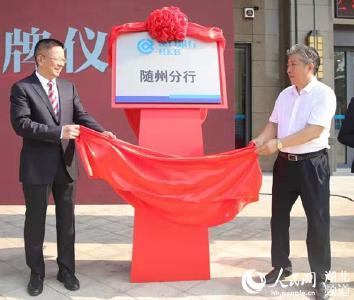 汉口银行举行随州分行揭牌暨政银企战略合作签约仪式