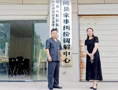 """随县探索""""法院+妇联""""新模式,致力化解婚姻家庭纠纷"""