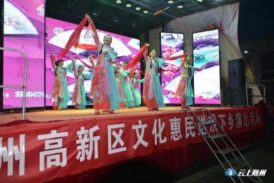 高新区文化惠民送戏下乡正式启动,这些节目让观众.....