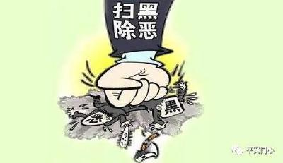 湖南警方发布揭发杜少平等人违法犯罪线索通告