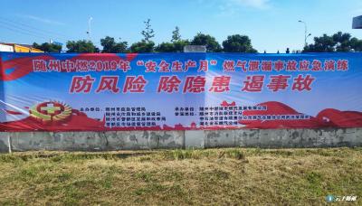 随州中燃公司开展联合应急演练活动