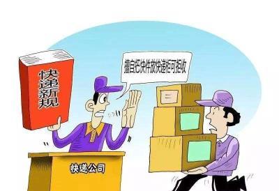 快件箱寄递管理办法10月施行:放不放快件箱,收件人说了算