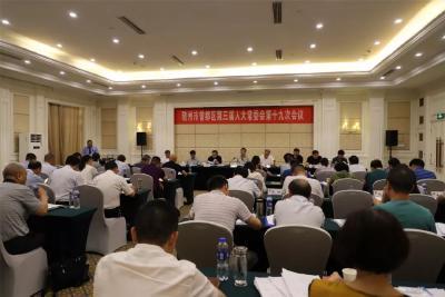 曾都区三届人大常委会第十九次会议召开