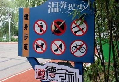 """北京公园遛狗纳入""""不文明行为黑名单"""" 督促市民文明游园"""