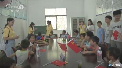 大学生志愿服务走进洛阳珠宝山村