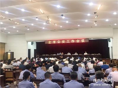 陈瑞峰在全市公安工作会议上强调 努力开创新时代随州公安工作新局面