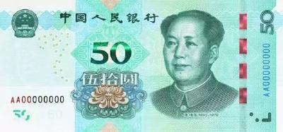 央行:发行新版人民币不会导致通货膨胀