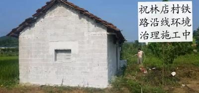 告别脏乱差   随县环境综合整治火热进行中(十三)
