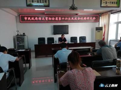 随州市民政局迅速传达学习第十六次全省民政会议精神