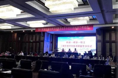 随县-咸安-枝江三城区域文化旅游联盟成立