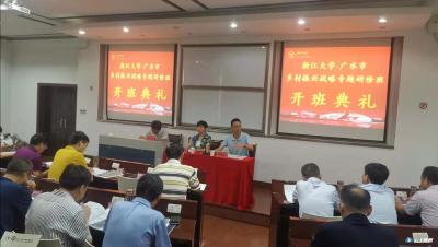 """浙江大学一广水市""""乡村振兴战略""""专题研修班开班"""