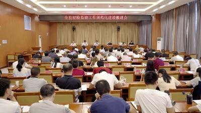 随县召开全县纪检监察工作规范化建设推进会暨半年工作调度会