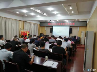 市应急管理局举办省安全生产地方标准宣贯培训班