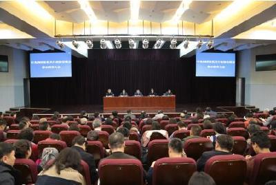中央和国家机关所属企事业单位警示教育大会召开