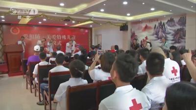 V视 随州市红十字会启动关爱特殊儿童行动
