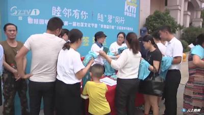 碧桂园首届社区文化节暨公益徒步行活动举行
