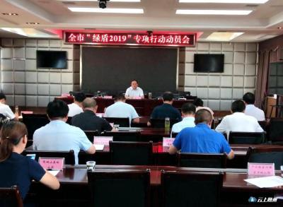 """随州市自然资源和规划局召开""""绿盾2019""""专项行动动员会"""