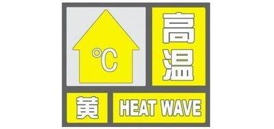 未来十天我市将维持高温少雨天气