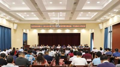 曾都区传达省委十一届六次全体(扩大)会议精神