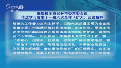 陈瑞峰主持召开市委常委会议 传达学习省委十一届六次全体(扩大)会议精神
