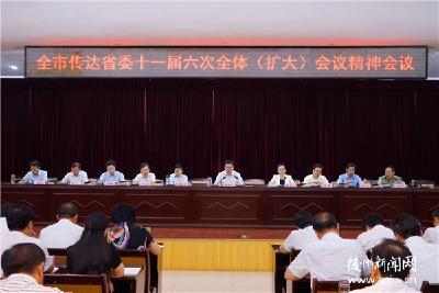陈瑞峰在全市传达省委十一届六次全会精神会议上强调 在中部崛起新征程中争先进位争创一流
