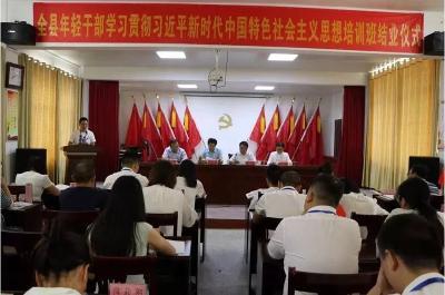 随县县委党校首期年轻干部培训班顺利结业