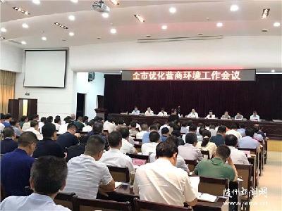 陈瑞峰:打造优质高效的一流营商环境 为建设品质随州推动高质量发展提供强大支撑