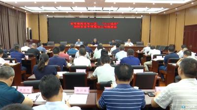 """随州召开居民住宅小区和 """"十小场所""""消防安全专项整治推进会"""