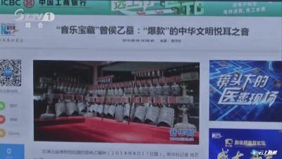 """新华社""""新中国考古重大发现""""聚焦曾侯乙墓"""