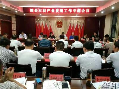 随县召开石材产业发展工作专题会议