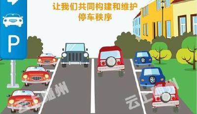 """""""文明停车、规范停车""""倡议书"""