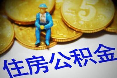 武汉发布公积金贷款新政 买二手房公积金最长可贷30年