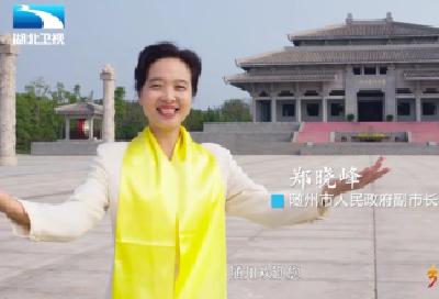 副市长郑晓峰为随州代言!一分钟看咱大随州,竟然这么美!