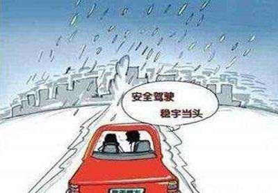 雪天安全驾驶行车技巧