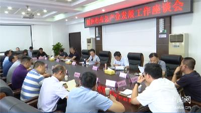 郭永红在全市应急产业发展调研座谈会上强调 增强定力凝聚合力定向发力推动应急产业高质量发展