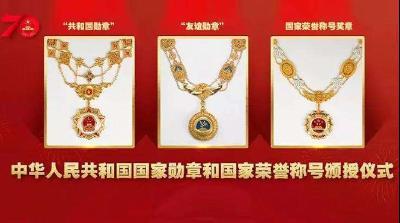 张富清、黄旭华获颁共和国勋章:此生属于祖国 此生无怨无悔