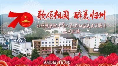 【图文直播】三峡移民放歌新时代?礼赞新中国