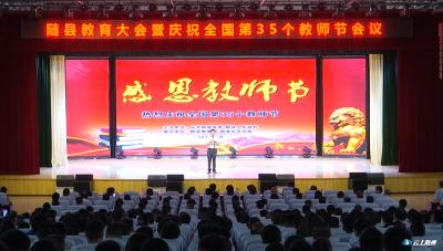 随县举行2018-2019学年度感动校园人物表彰活动