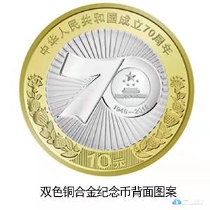 中国人民银行随州市中心支行关于中华人民共和国成立70周年普通纪念币发行的公告