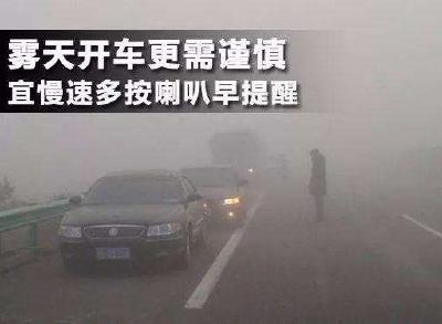 雾天行车要保持足够的安全车距