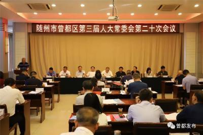 曾都区第三届人大常委会第二十次会议召开