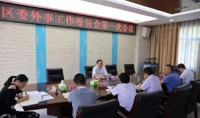 曾都区委外事工作委员会第一次会议召开